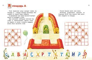 800 X 519 101.2 Kb 728 X 945 166.5 Kb Умные книги для младших школьников7.орг5% СБОР. новый прайс