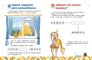 800 X 519 97.7 Kb 800 X 519 101.2 Kb 728 X 945 166.5 Kb Умные книги для младших школьников7.орг5% СБОР. новый прайс