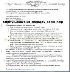 599 X 611 107.0 Kb 400 X 546 52.7 Kb Сбор средств на обследование Даниила Шигапова (1год.)