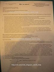 1536 X 2048 945.2 Kb 599 X 611 107.0 Kb 400 X 546 52.7 Kb Сбор средств на обследование Даниила Шигапова (1год.)