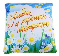 700 X 662 145.1 Kb Продам подушки-антистресс по закупочным ценам!