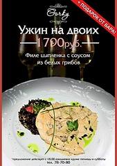 1920 X 2715 785.0 Kb Молекулярная кухня в Горьком
