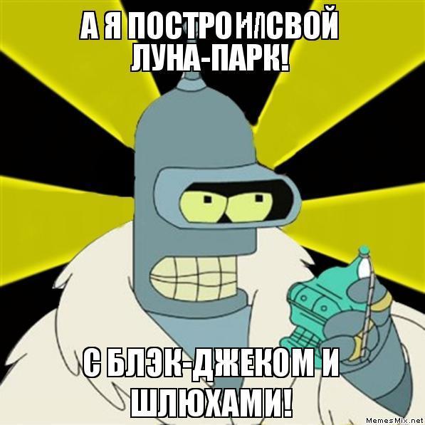 ya-postroyu-svoe-kazino-s-blekdzhekom-kartinka