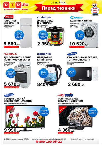 800 X 1141 351.4 Kb <DTD.ru - Дешевле Только Даром!> Открытие маркета в Ижевске