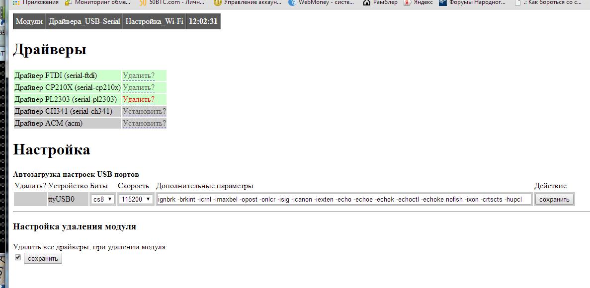 router AVR STM STM32 web server + 3g modem ?