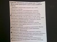 1920 X 1440 557.4 Kb Поселок 'Старомихайловское', нормальное общение соседей