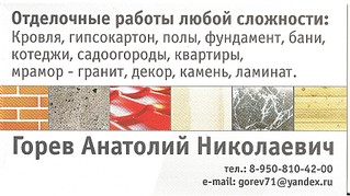 1919 X 1074 640.6 Kb кровля,фундамент,кафель.декор камень,гипсокартон,см фото