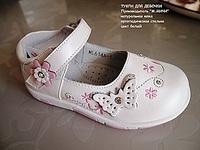 320 X 240 25.9 Kb 309 X 240  8.7 Kb Обувь для любимых деток (сказка, том.м, антилопа, м.мичи и др.) недорого. в наличии.