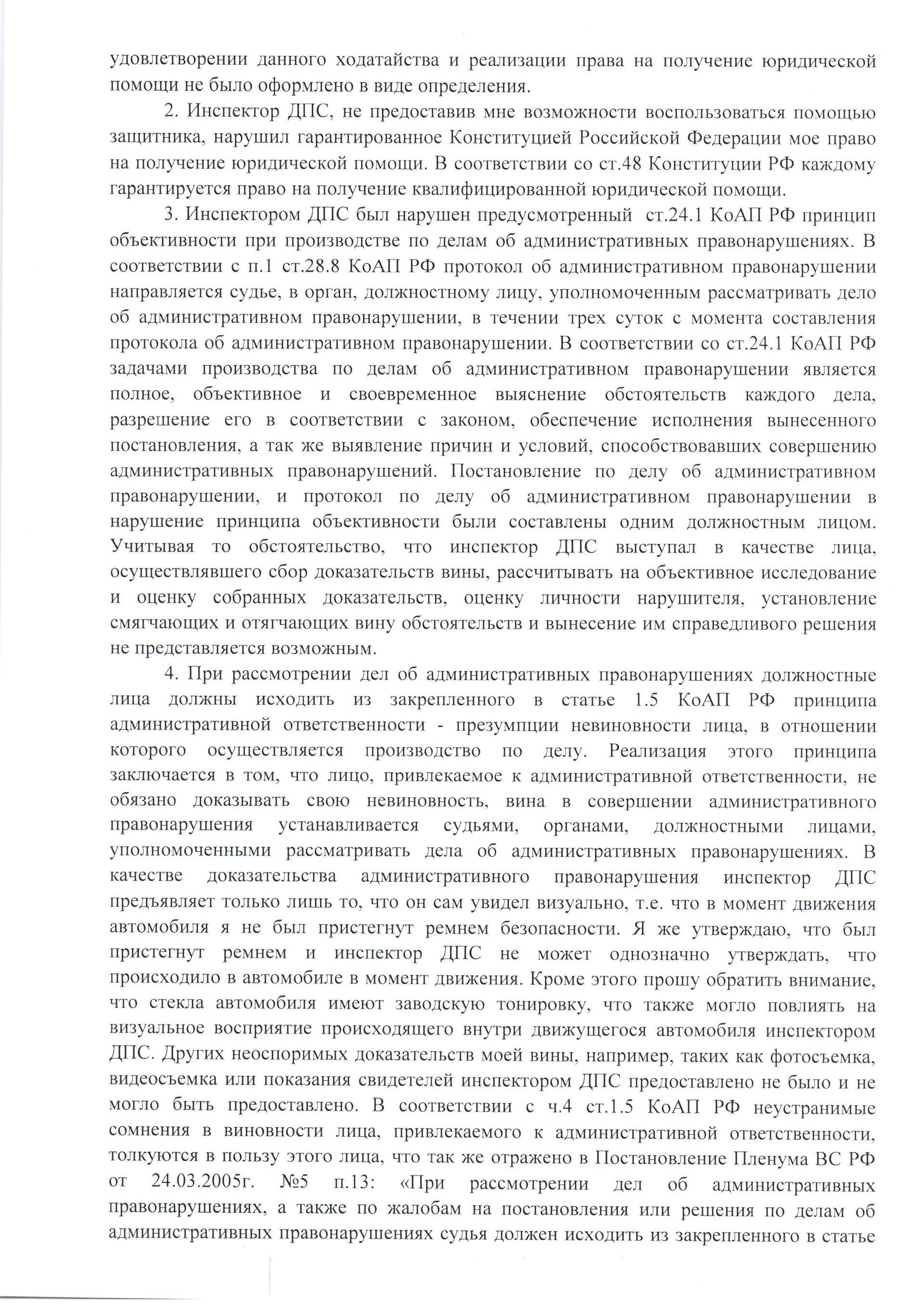 h образцы бланков протоколов и постановлений гаи