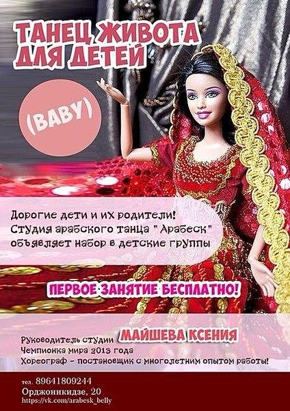 427 X 604  96.2 Kb Танец живота для деток! От 3 лет!