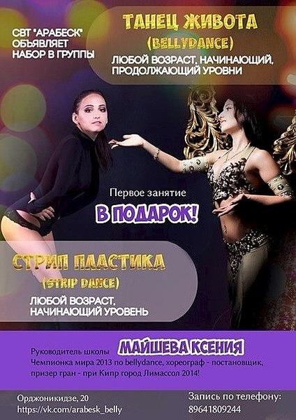 427 X 604  68.0 Kb 427 X 604  82.7 Kb Студия танца 'АРАБЕСК'! Танец живота, strip, стрейчинг!