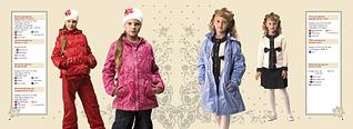 1920 X 699 348.3 Kb распродажа от Yнист@йл. Куртки, ветровки, комплекты!