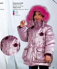 481 X 581 49.6 Kb распродажа от Yнист@йл. Куртки, ветровки, комплекты! Дети-оплата