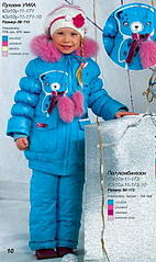 347 X 586 45.4 Kb распродажа от Yнист@йл. Куртки, ветровки, комплекты! Дети-оплата