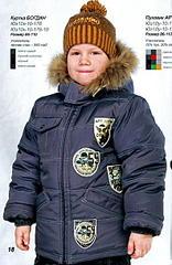 396 X 608 46.7 Kb распродажа от Yнист@йл. Куртки, ветровки, комплекты! Дети-оплата.БРОНЬ-записываемся!