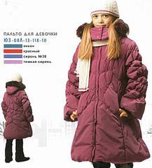 600 X 663 44.2 Kb 396 X 608 46.7 Kb распродажа от Yнист@йл. Куртки, ветровки, комплекты! Дети-оплата.БРОНЬ-записываемся!