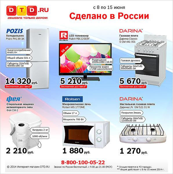 800 X 803 225.4 Kb <DTD.ru - Дешевле Только Даром!> Маркет в Ижевске
