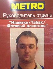 453 X 587 43.5 Kb METRO Cash & Carry в Ижевске - обсуждение!