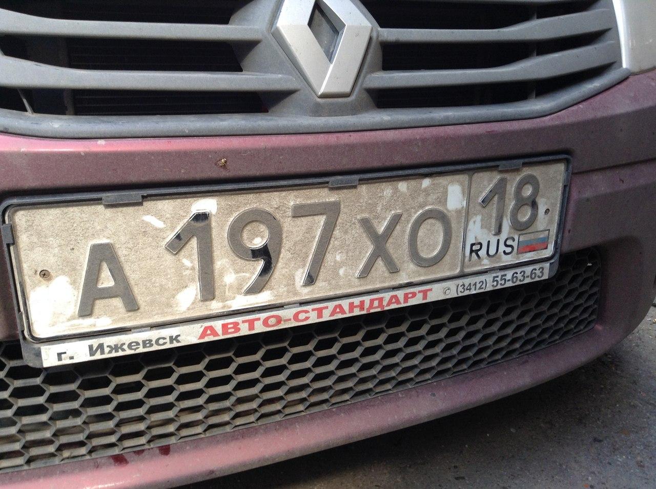 Как восстановить потерянный номер автомобиля в самые