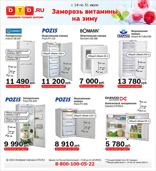 800 X 873 242.6 Kb <DTD.ru - Дешевле Только Даром!> Маркет в Ижевске