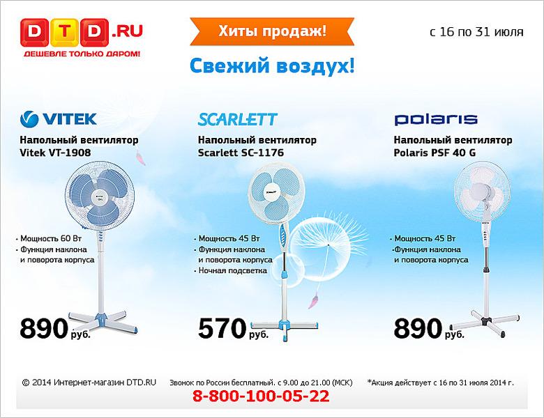 800 X 615 151.6 Kb <DTD.ru - Дешевле Только Даром!> Маркет в Ижевске