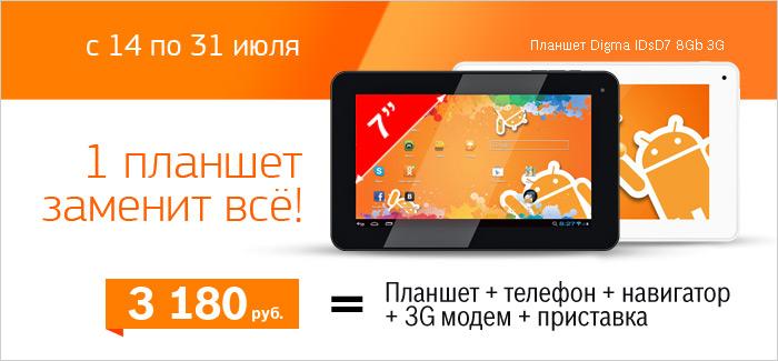700 x 325 <DTD.ru - Дешевле Только Даром!> Маркет в Ижевске