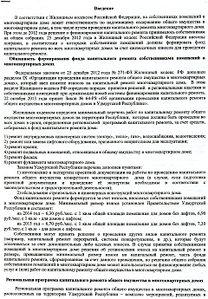 1920 X 2756 802.9 Kb Болталка для соседей ул.Дзержинского,62