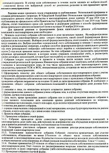 1920 X 2688 789.7 Kb 1920 X 2766 687.8 Kb 1920 X 2592 821.5 Kb Болталка для соседей ул.Дзержинского,62
