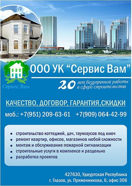 1758 X 2484 708.6 Kb Строительство и строительные услуги. Спрос.