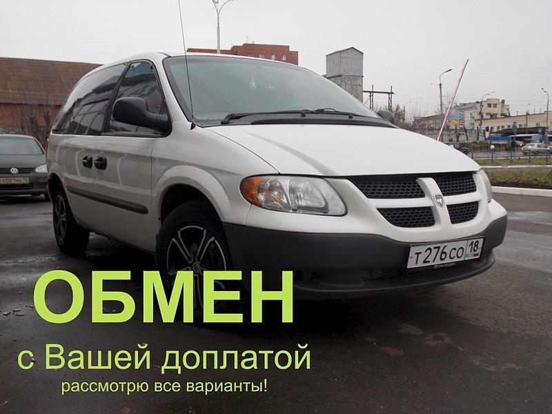 1024 X 768 210.5 Kb Dodge Caravan 2002 г. СНИЖЕНА ЦЕНА