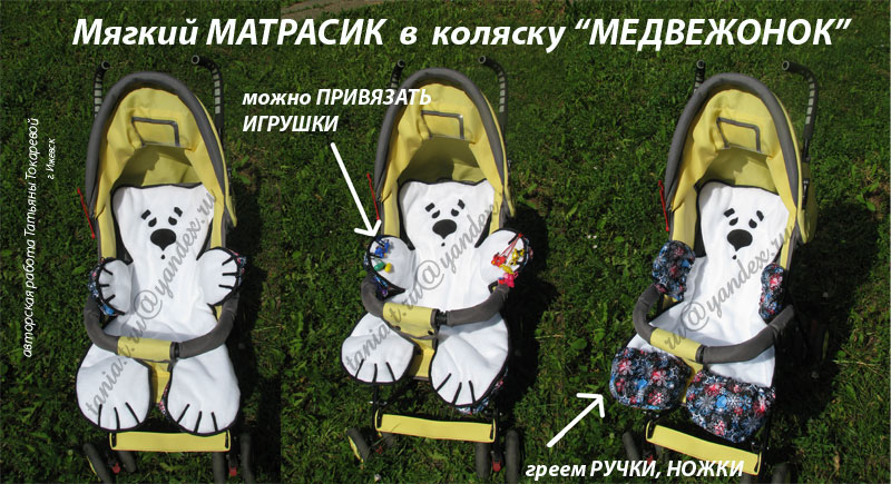 Сшить своими руками чехол в детскую коляску