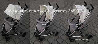 800 X 364  71.6 Kb ТЮНИНГ детских колясок и санок, стульчиков для кормления. НОВИНКА Матрасик-медвежонок