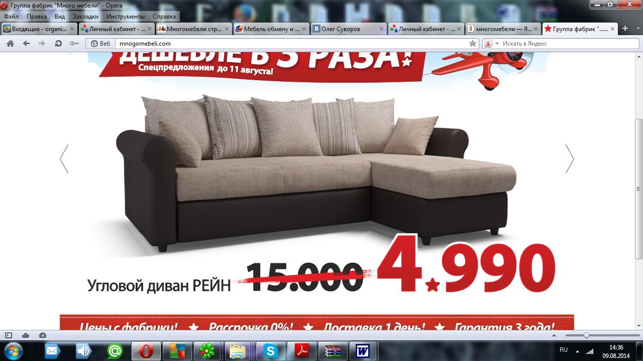 Диван за 990 рублей по рекламе