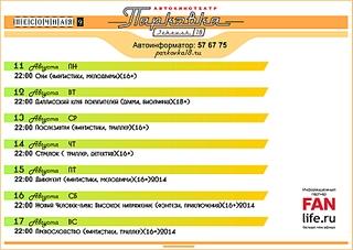 1707 X 1212 587.5 Kb Автомобильный кинотеатр 'Парковка'