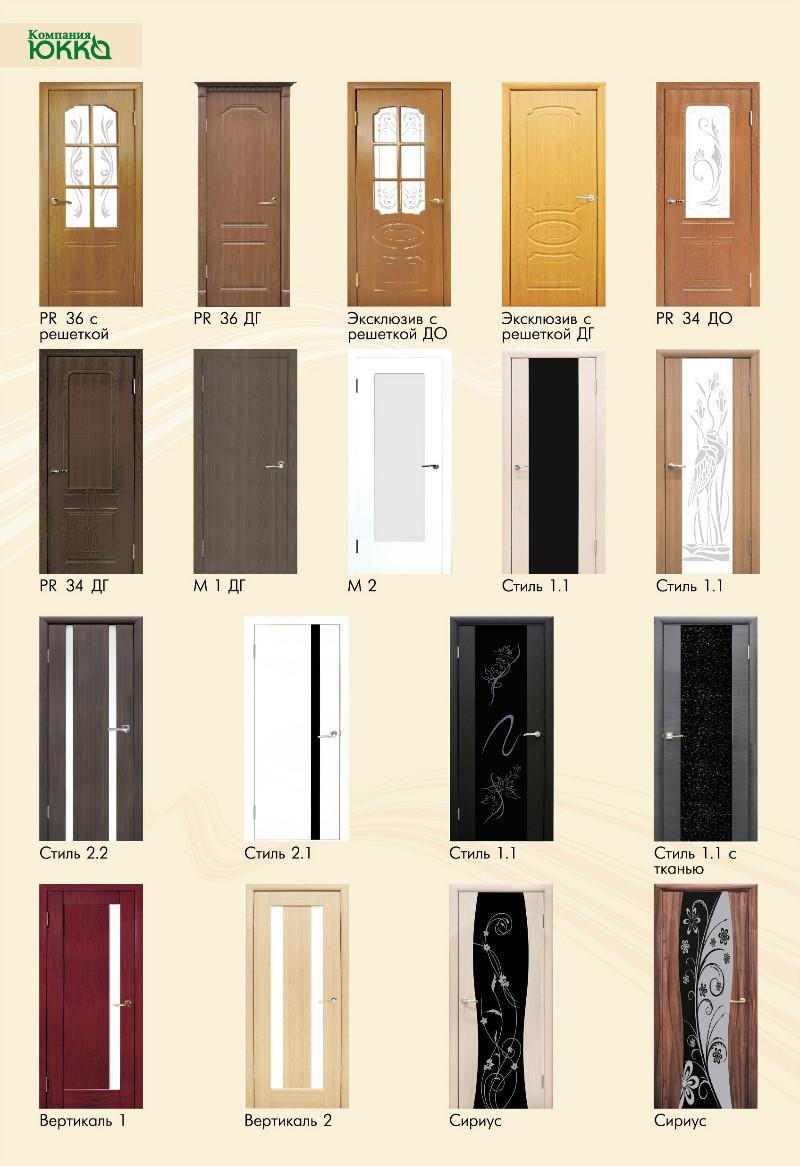 Двери юкка