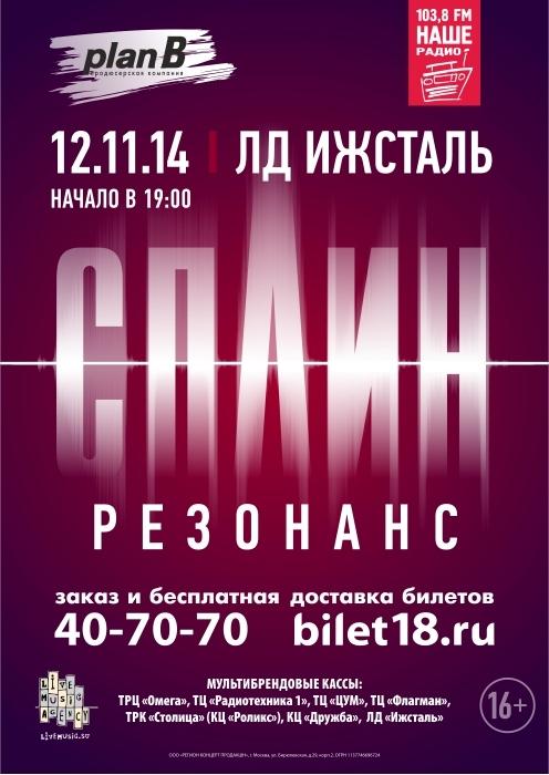 """Ижевск - ЛД """"Ижсталь"""