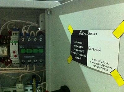1800 X 1344 989.2 Kb 1500 X 1120 632.5 Kb Устанавливаем генераторы с автозапуском - 220 вольт ВСЕГДА !(ФОТО)(обновил 17.07.14)