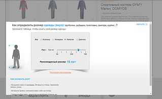 1110 X 676  98.4 Kb экспресс детские спортивные костюмы в школу за 399 /499 рублей стоп 23.8.выкуп 24