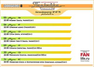 1707 X 1212 576.2 Kb Автомобильный кинотеатр 'Парковка'