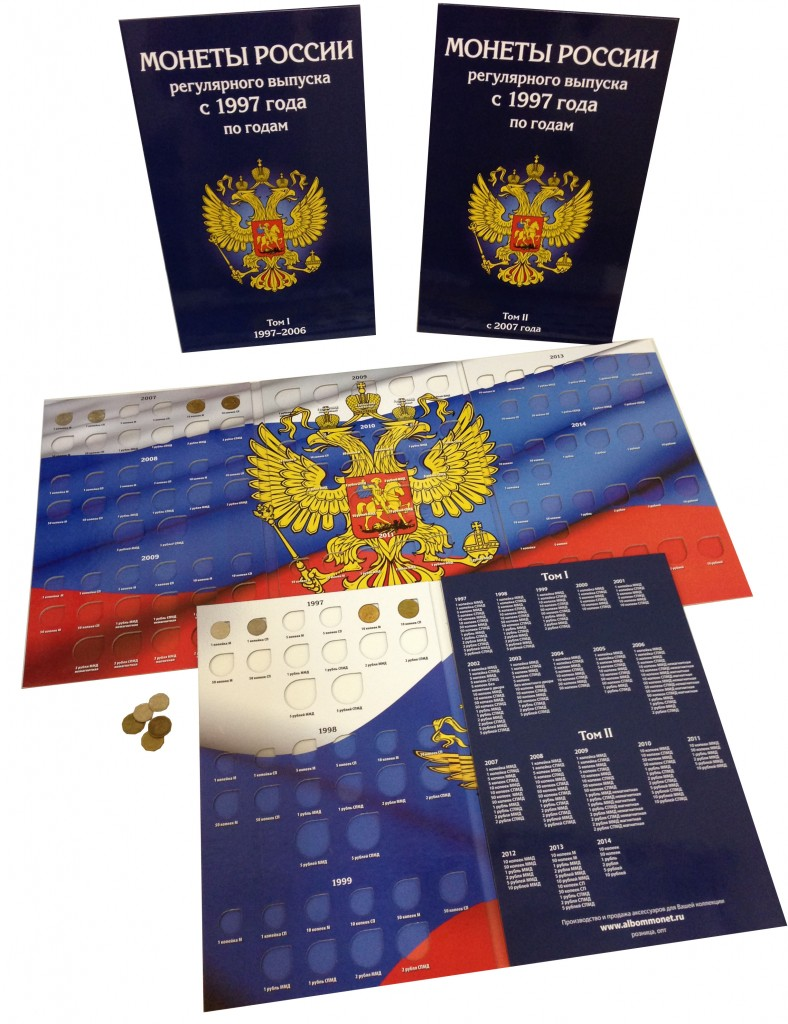монеты футбол россия