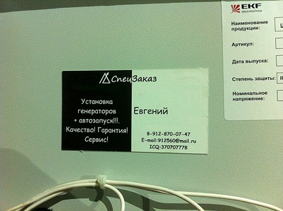 1500 X 1120 712.6 Kb 1200 X 1606 785.7 Kb 1500 X 1120 718.3 Kb Устанавливаем генераторы с автозапуском - 220 вольт ВСЕГДА !(ФОТО)(обновил 17.07.14)
