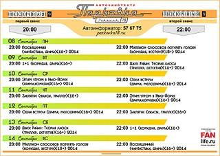 1707 X 1212 792.7 Kb Автомобильный кинотеатр 'Парковка'