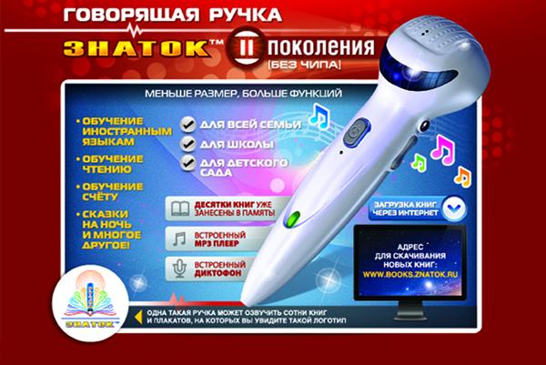 600 x 401 Говорящая ручка 3*H*A*T*O*K, электронные конструкторы, плакаты, наборы фокусов. СБОР-1