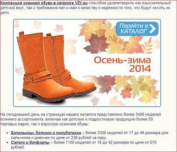 663 X 570  91.0 Kb от А до Я Детская, подростковая обувь-5 Замена сайт-2.// В3-4 Оплата. В-1 и 2 Встречи