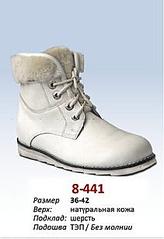 211 X 308 57.9 Kb 222 X 308 76.8 Kb Обувь для наших морозов! <БЕЗ РЯДОВ > МУЖ, ЖЕН, ДЕТ Принимаю заказы! Минималка 10 пар