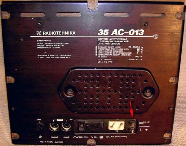 входа Радиотехника S-70