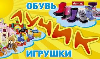 1920 X 1130 527.7 Kb ЛУЧИК. игрушки, детская резиновая и зимняя , /открыты с 11 сентября