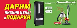 783 X 286 30.3 Kb Интернет-магазин 'Goodmarkt.ru' в Ижевске