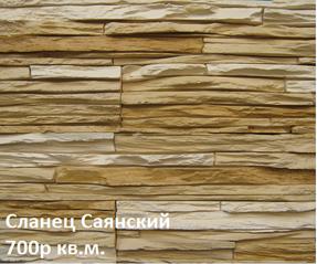 500 X 417 424.4 Kb Декоративный камень от производителя