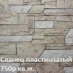 337 X 336 45.4 Kb 500 X 417 424.4 Kb Декоративный камень от производителя
